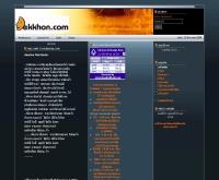 เด็กขอนดอทคอม - dekkhon.com