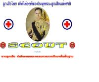 สำนักงานลูกเสือ สำนักงานคณะกรรมการการศึกษาขั้นพื้นฐาน - boyscouts.obec.go.th/