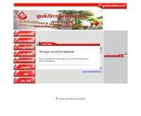 ศูนย์บริการโลหิตแห่งชาติ สภากาชาดไทย  - nbc.in.th/
