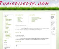 การผ่าตัดโรคลมชัก - thaiepilepsy.com