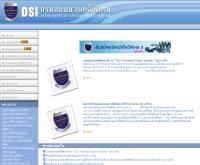 กรมสอบสวนคดีพิเศษ : DSI - dsi.go.th/