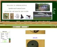 สปริงเกลอร์ไทย - sprinkler-thai.com/