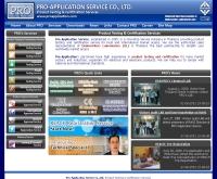 บริษัท โปร-แอพพลิเคชั่น เซอร์วิซ จำกัด - proapplication.com