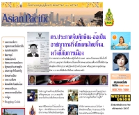 หนังสือพิมพ์ ดิ เอเชี่ยน แปซิฟิก นิวส์ - apacnews.net