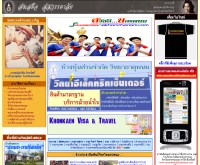 ธาตุพนมดอทคอม - thatphanom.com