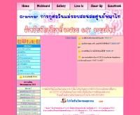 โรงเรียนกวดวิชาภาษาอังกฤษอาจารย์ชัชชัย(AC'CESS) - access-school.net/
