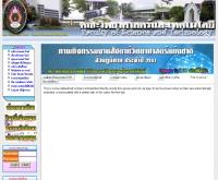 มหาวิทยาลัยราชภัฏเทพสตรี คณะวิทยาศาสตร์และเทคโนโลยี  - scitru.com