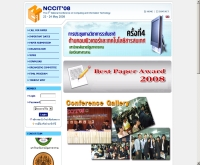 การประชุมทางวิชาการระดับชาติด้านคอมพิวเตอร์และเทคโนโลยีสารสนเทศ - nccit.net