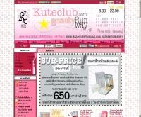 คิ้วท์คลับ - kuteclub.com
