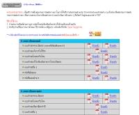 แบบคำขอใช้บริการต่าง ๆ ของกรมการขนส่งทางบก  - dlt.go.th/eform/index.php