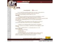 จดทะเบียนรถใหม่ - news.mot.go.th/motc/Portal/service/index_regis.asp