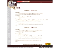 การแจ้งย้ายรถเข้า-ออก - news.mot.go.th/motc/Portal/service/index_regisA8.asp