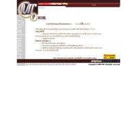 การแจ้งย้ายรถออกที่จังหวัดปลายทาง    - news.mot.go.th/motc/Portal/service/index_regisA13.asp