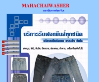 บริษัท มหาชัยการฟอก จำกัด - geocities.com/mahachaiwasher