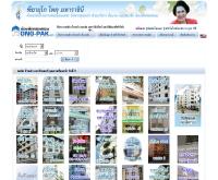 ห้องพักดอทคอม - hong-pak.com