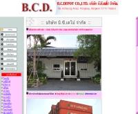บริษัท บี.ซี.เดโป จำกัด - bc-depot.com