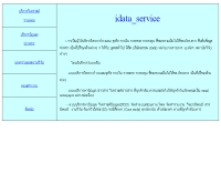 ไอดาต้าเซอร์วิส - geocities.com/idata_service/