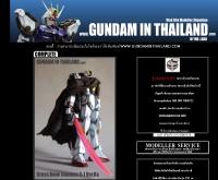 กันดั้ม อิน ไทยแลนด์ - www2.se-ed.net/gundam_inth/