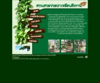 สวนสวยช่วยประหยัดพลังงาน - eppo.go.th/encon/suan/001.htm
