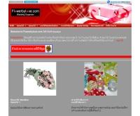 ฟลาวเวอร์บายเลิฟ - flowerbylove.com/