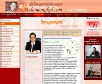 มหามงคล.คอม - mahamongkol.com