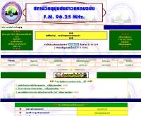 สถานีวิทยุชุมชนชาวแหลมฉบัง F.M. 96.25 MHz - geocities.com/lcb_radio/