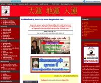 บ้านฮวงจุ้ย - fengshuihut.com