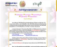 วันอาสาฬหบูชา - larnbuddhism.com/puttaprawat/day/alsaha.html