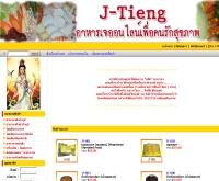 เจ-เตียง  - j-tieng.com