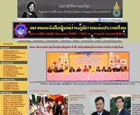 สมาคมหนังสือพิมพ์ส่วนภูมิภาคแห่งประเทศไทย (สภท.) - ppat2508.org