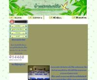 บ้านสวนหงษ์เหิร  - baansuanhonghern.com
