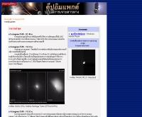 ดีปอิมแพกต์ ปฏิบัติการเจาะดาวหาง - thaiastro.nectec.or.th/news/2005/special/deepimpact.html