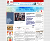 สถานีวิทยุ ซี.อาร์.ไอ. ปักกิ่ง ภาคภาษาไทย - th.chinabroadcast.cn/