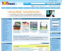 ร้อยแปดเร้น - 108rent.com/