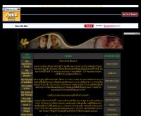 แฮร์รี่ พอตเตอร์ - hpweb.8m.com