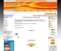 รังสิตออนไลน์ - rangsit.net/