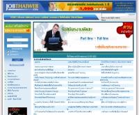 จ๊อบไทยเว็บ - jobthaiweb.com/