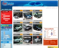 คาร์ทูเดย์ - car-today.com/