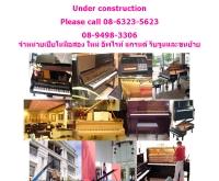 บริษัท เปียโนซิตี้ จำกัด - pianosecondhand.com/