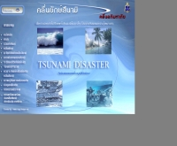 คลื่นยักษ์สึนามิ - rspg.org/thaigov_rspg/tsunami/index.htm