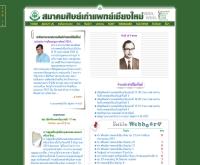 สมาคมศิษย์เก่าแพทย์เชียงใหม่ - medicine.cmu.ac.th/alumni/