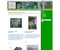 บริษัท เกษตรไทยอินเตอร์ (22) จำกัด  - kasetthaiinter.com