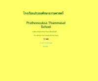 โรงเรียนประถมศึกษาธรรมศาสตร์ - pts.ac.th/
