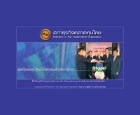 สภาธุรกิจตลาดทุนไทย - fetco.or.th/