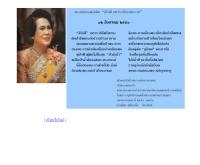 สมาคมห้องสมุดแห่งประเทศไทย ในพระราชูปถัมภ์สมเด็จ พระเทพรัตนราชสุดาฯ สยามบรมราชกุมารี  - tla.or.th