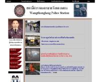 สถานีตำรวจนครบาลวังทองหลาง - metro.police.go.th/wangthonglang