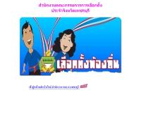 สำนักงาน คณะกรรมการเลือกตั้งประจำจังหวัดเพชรบุรี - phetchaburi.ect.go.th
