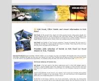 เกาะกูดดอทเน็ท - koh-kood.net/