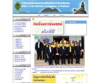 สำนักงานคณะกรรมการการเลือกตั้งประจำจังหวัดสงขลา - songkhla.ect.go.th