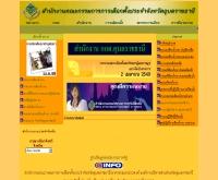 สำนักคณะกรรมการการเลือกตั้งประจำจังหวัดอุบลราชธานี - ubonratchathani.ect.go.th
